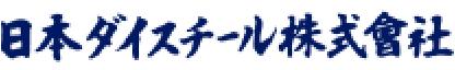 日本ダイスチール株式会社